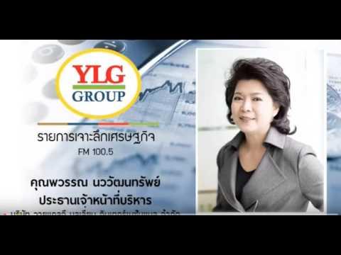 YLG on เจาะลึกเศรษฐกิจ 04-12-58
