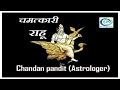 CHAMATKARI  RAHU  by CHANDAN PANDIT   from  CP ASTRO SCIENCE