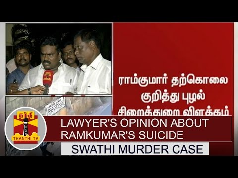 Lawyers-Opinion-about-Ramkumars-Suicide-from-Royapettah-Government-Hospital-Thanthi-TV