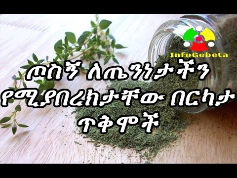 The Benefit of Thyme leaf for your health