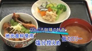 「ぴんころ御膳」で長寿を目指す佐久市!