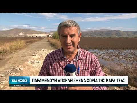 Παραμένουν αποκλεισμένα χωριά της Καρδίτσας | 29/09/2020 | ΕΡΤ