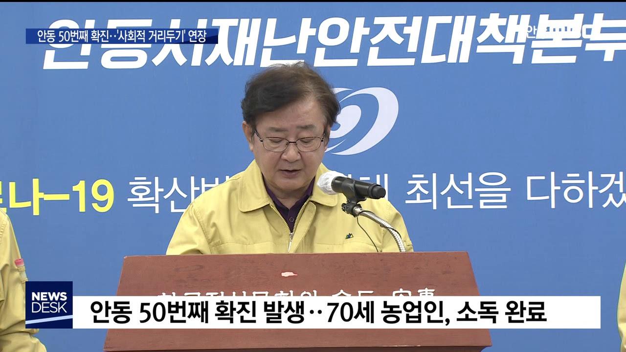 R)안동 50번째 확진··사회적 거리두기 연장