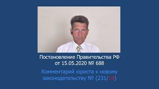 Постановление Правительства РФ от 15 мая 2020 г. № 688
