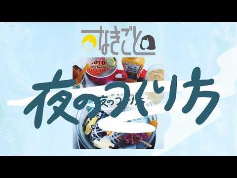 , title : 'なきごと / 夜のつくり方 [トレーラー] 【9/18(水) Release!!】'