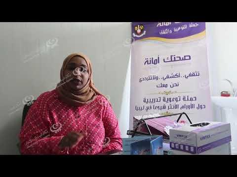 وفد طبي من حملة (صحتك أمانة) يزور مستشفى الحوادث بمدينة الزنتان