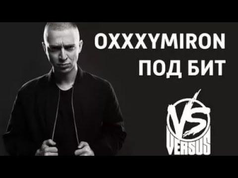 Oxxxymiron - Versus Battle (Под бит)(1 часть ) (видео)