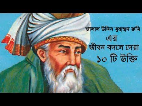 Famous quotes - জালাল উদ্দিন মুহাম্মদ রুমি এর জীবন বদলে দেয়া ১০ টি উক্তি । Motivational Life Changing Quotes Rumi