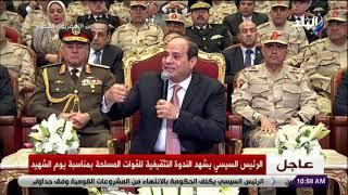 صدى البلد - كلمة الرئيس السيسي في الندوة التثقيفية للقوات المسلحة بمناسبة يوم الشهيد
