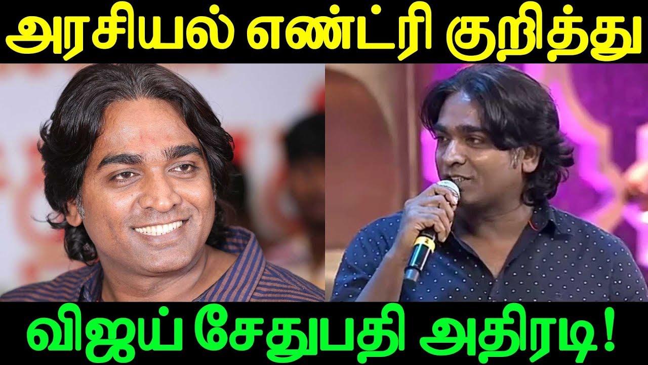 Vijay Sethupathi speak about his Political Entry !| அரசியல் எண்ட்ரி குறித்து விஜய் சேதுபதி அதிரடி !