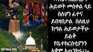 Ethiopian Orthodox Tewahedo Church Spiritual Menebaneb SEKOKA WE-MEMENAN By Tigistu Keneni  (2).wmv