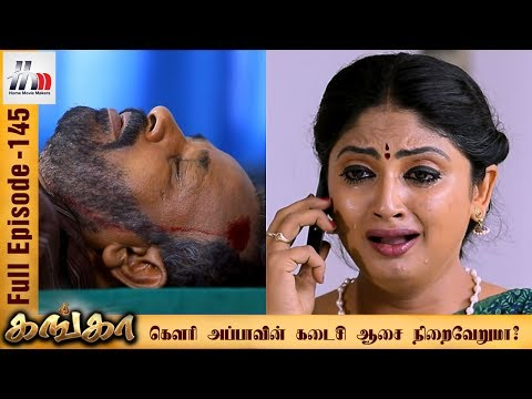Ganga Tamil Serial | Episode 145 | 21 June 2017 | Ganga Sun Tv Serial | Home Movie Makers