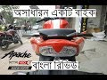 TVS Apache RTR 4V review in Bangla, RTR 160 4V in Bangladesh, Price, Design, Specification,Review