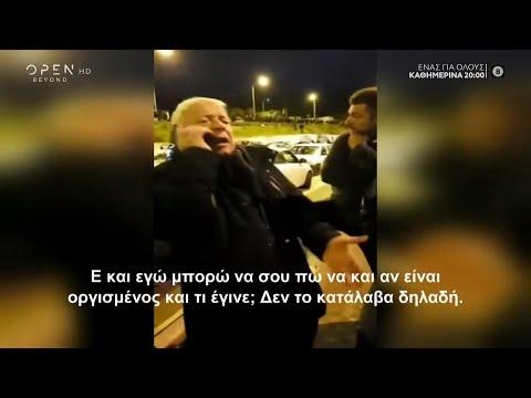 "Video - Μουτζούρης - Ντοκουμέντο: ""Ναααα... κι εάν είναι θυμωμένος ο Μητσοτάκης μαζί μου"" (βίντεο)"