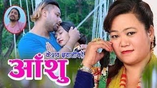 Aashu - Juna Shrees & Keshav Gyawali