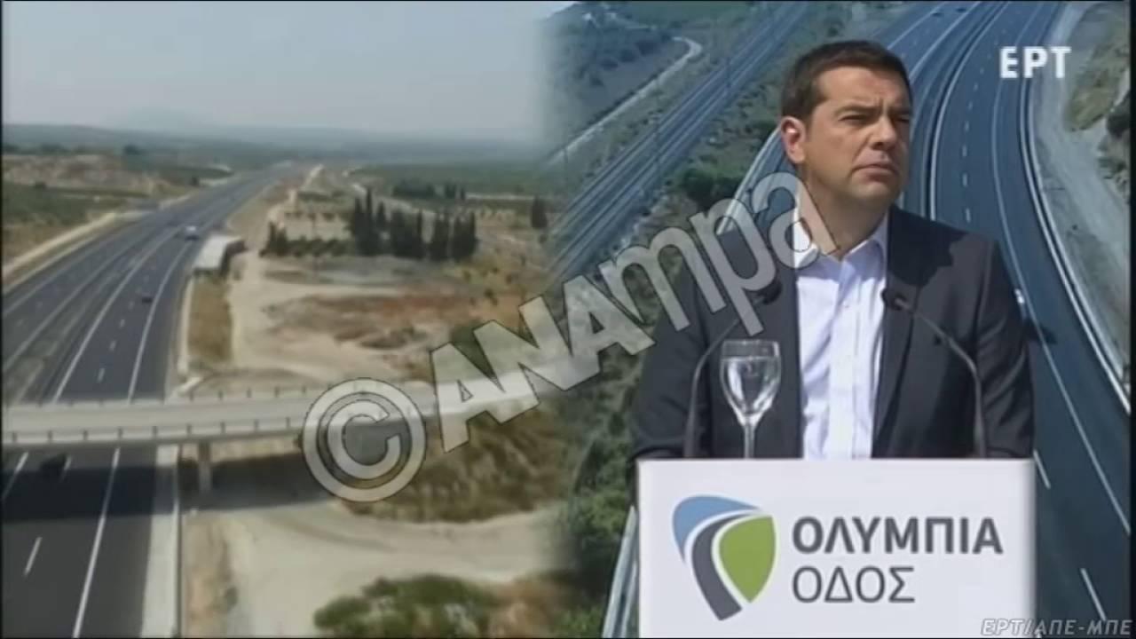 Ο πρωθυπουργός Αλέξης Τσίπρας εγκαινίασε τις δυο σήραγγες της παράκαμψης στο Δερβένι Κορινθίας