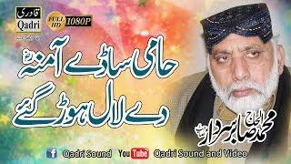 Video Hami sadey amna dey by sabir sardar in margallah town islamabad MP3, 3GP, MP4, WEBM, AVI, FLV September 2019