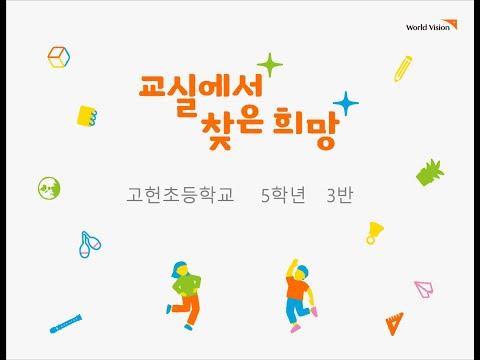 고헌초등학교