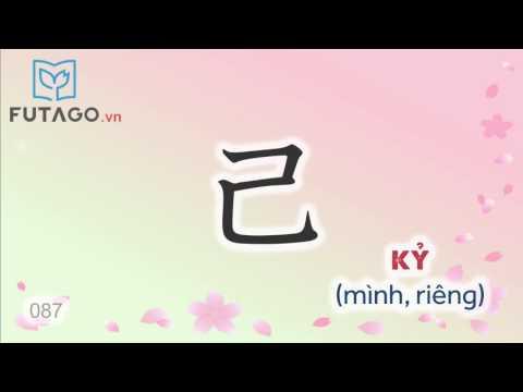 Kanji 84 94 futago