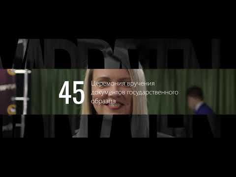 45 Торжественная церемония вручения документов!