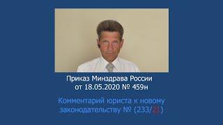 Приказ Минздрава России №495н от 18 мая 2020 года
