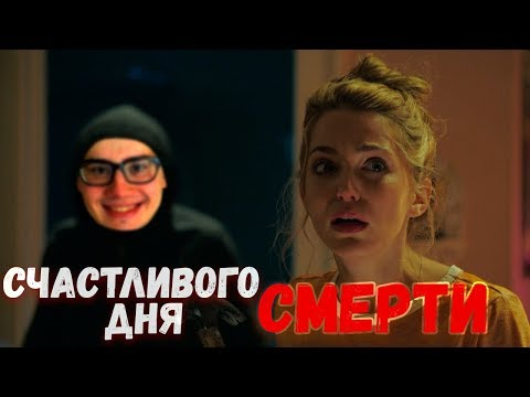 ТРЕШ ОБЗОР фильма Счастливого дня смерти / Все грехи и ляпы