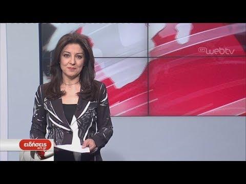 Τίτλοι Ειδήσεων ΕΡΤ3 19.00 | 12/02/2019 | ΕΡΤ