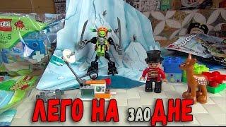 """Лего на """"ДНЕ"""" - Пакетики, которые нельзя было купить, теперь можно :)"""