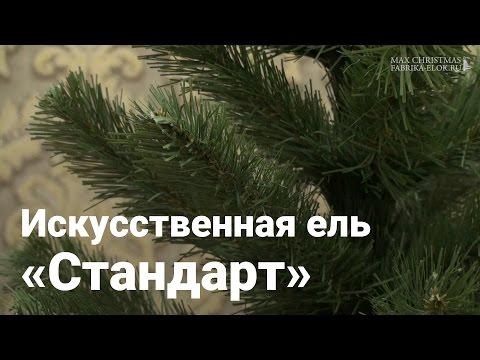 Новогодняя елка Max-Christmas Стандарт, 120 см