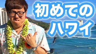 ヒカキン、初めてのハワイ。