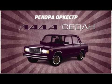 Рекорд Оркестр - Лада cедан (lyric video) (видео)