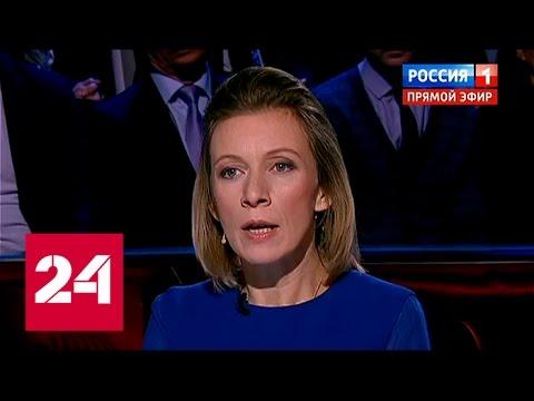 Мария Захарова рассказала Владимиру Соловьеву о пропаганде и вранье американских СМИ - DomaVideo.Ru