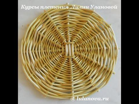Донышко 3х3 - wеаving тhе bоттом - плетение из лозы - DomaVideo.Ru
