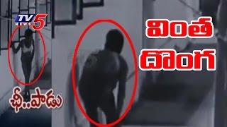 Half-Naked Thief in Bengaluru Womens Hostel   Thief Stealing women's Underwears   TV5 News  