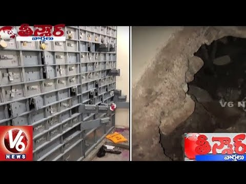 Bank of Baroda Robbery: Thieves dig 25 Feet Tunnel, robs 30 Lockers In Mumbai | Teenmaar News