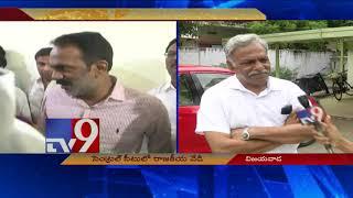 Video YCP finalise Malladi Vishnu for Vijayawada Central MP seat  - TV9 MP3, 3GP, MP4, WEBM, AVI, FLV September 2018