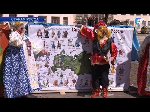 Сказочный Петрушка окончательно прописался в Старой Руссе
