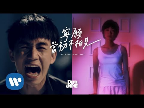 Dear Jane - 寧願當初不相見 Wish We Never Met (Official Music Video)