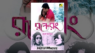 "Watch Bengali full movie Rup Rong : রুপ রং বাংলা ছবি on YouTube. The Bengali Film Rup Rong was released in the year 2012, Directed by Biswajit Dutta, starring Vivek, Smita, Monjit, Premankur Chakraborty, Raja Dey.Subscribe to ""Bengali Songs"" Channel for unlimited Bengali Movie Video Songshttps://www.youtube.com/angelsongsMovie: Rup RongLanguage: BengaliGenre: Drama, RomanceProducer: New World MoviesDirector: Biswajit DuttaStory: Biswajit DuttaMusic Director: Goutam - DebLyricist: Biswajit DuttaPlayback: Kumar Sanu, Madhubanti, Debpriyo, Moutusi Mitra, Jyoti Sengupta, Debi Roy Chwudhury, Susmita Hazra, Anindita Chatterjee, Deb GoswamiRelease: 2012Star cast: Vivek, Smita, Monjit, Premankur Chakraborty, Raja Dey, Prasanta Bol, Kumar Raja, Sabitri Chakraborthy, Subhendu Modak, Nilima Chakraborthy, Bhola Banerjee, Chinmoy Banerjee, Dilip Biswas            Click here to watch more videos...........!!!!!!!!!!!!!!!!!► New Blockbuster Bengali Full Movies : https://goo.gl/PStjGY► Kablar Biye  ক্যাবলার বিয়ে  New Bengali Movie : https://www.youtube.com/watch?v=oziUKKucesU&t=556sSynopsis::'Ruprang' is the story of Raj and Rupa. Bhundul is a poor villager who comes to the city after losing his family. There he adopts an abandoned boy and brings him up as his own son. Bhundul and Raj resort to illegal means to earn their livelihood. They plan to get Raj married to Rupa, a rich promoter's daughter so that they can usurp his wealth. But, Raj reveals the truth to Rupa on their wedding night. He and his father gets arrested but are released on bail. Raju, Rupa's NRI childhood friend falls in love with beautiful Rupa and their wedding is fixed. But Rupa and Raj still love each other. Raj tells Rupa to test if Raju really loves her and she pretends that her face has been disfigured. Raju rejects her when he sees her ugly face. Rupa realizes that Raj is her true love and accepts him back in life.Enjoy and stay connected with us!!Watch more of your favourite Bengali Movies Subscribe Now !! for unlimited entertainment► https://www.youtube.com/angelOfficial Website ► https://www.angeldigital.co.inLike us on Facebook ► https://www.fb.com/angeldigital.videosTwitter ►https://www.twitter.com/AngelVideoCircle us on G+ ► https://plus.google.com/+angeldigitalvideosLinkedIn ►https://www.linkedin.com/company/angel-television-pvt-ltd"