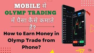 Mobile से Olymp Trading में पैसा कैसे कमाते है? olymp trade in hindi - Full Guideline