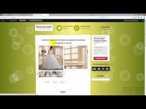 Как сделать одностраничный сайт на