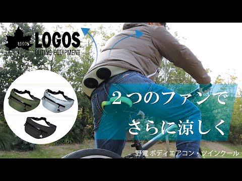 【超短動画】野電 ボディエアコン・ツインクール