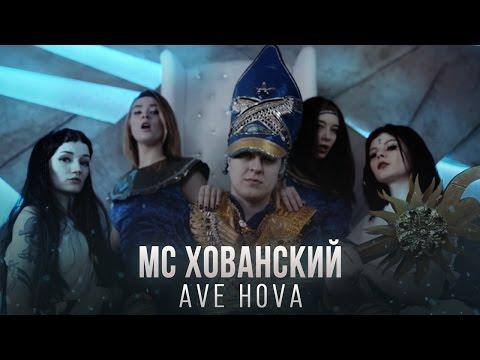 МС ХОВАНСКИЙ – AVE HOVA