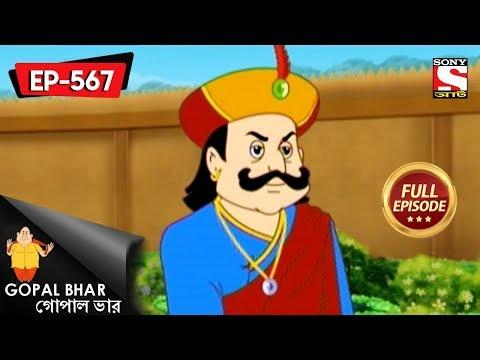Gopal Bhar (Bangla) - গোপাল ভার) - Episode 567 - Alshemir Oushud - 16th December, 2018