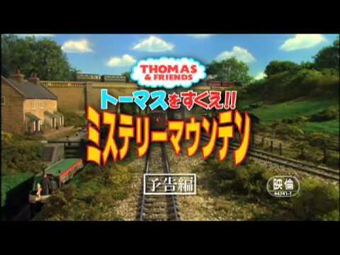 きかんしゃトーマス劇場版「トーマスをすくえ!!ミステリーマウンテン」