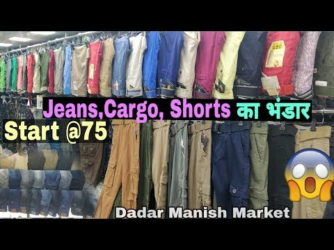 Video Jeans,Cargo, Shorts Start only @75    All in Wholesale Price    Dadar Manish Market download in MP3, 3GP, MP4, WEBM, AVI, FLV January 2017