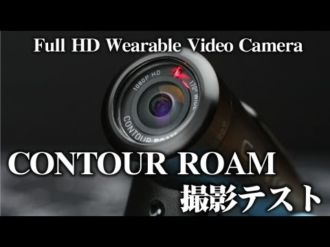 CONTOUR ROAM 撮影テスト Full HD 1080p Wearable Camera Test, Car Airsoft Head