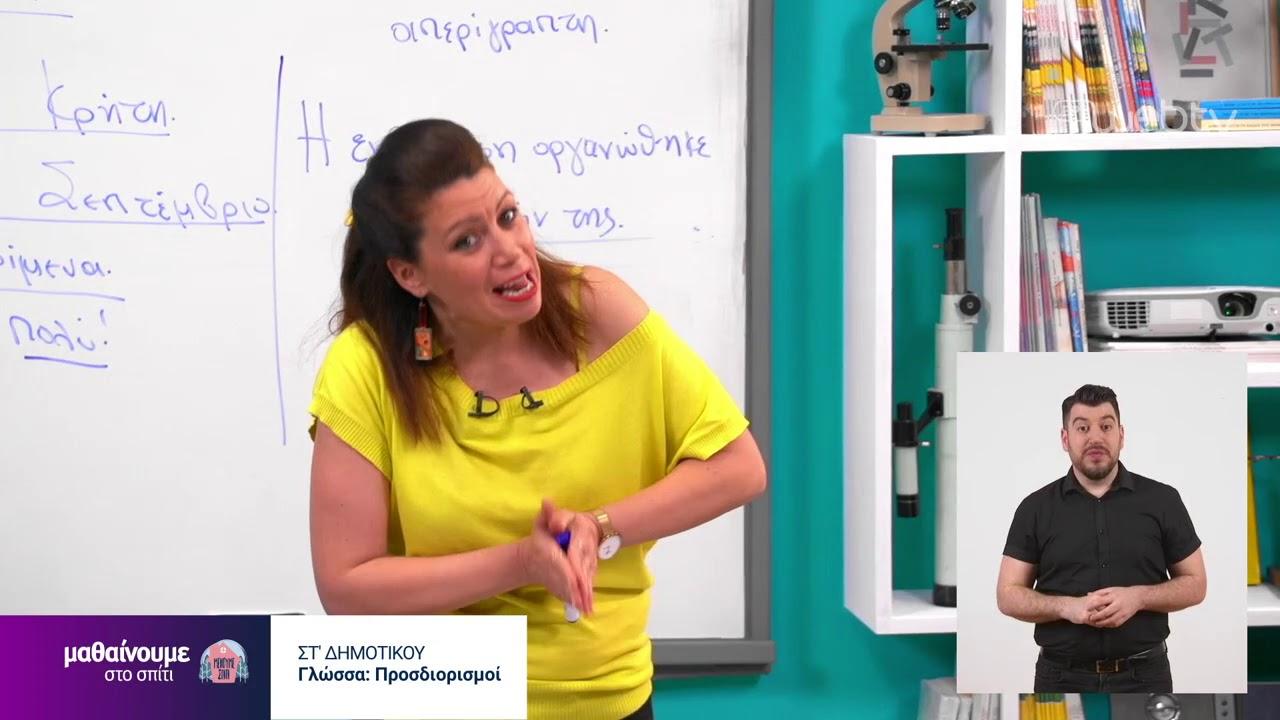 Μαθαίνουμε στο σπίτι: Γλώσσα – Προσδιορισμοί ΣΤ' Δημοτικού | 06/06/2020 | ΕΡΤ