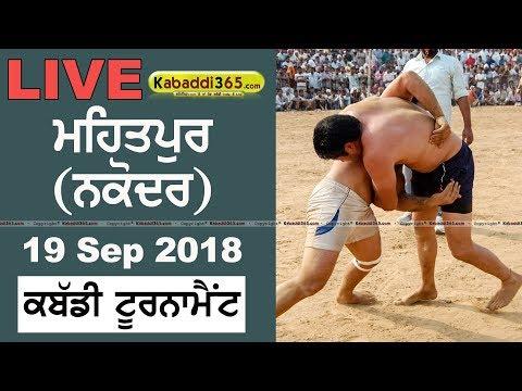 Mehatpur (Nakodar) Kabaddi Tournament 19 Sep 2018