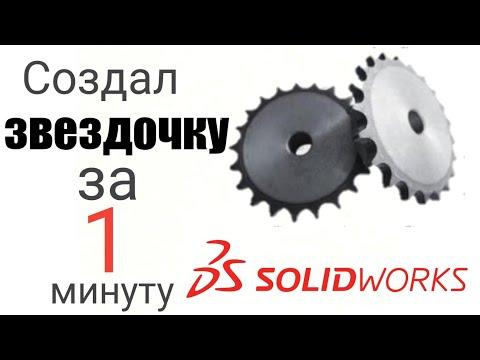 Моделирование | Как создать звёздочку за 1 минуту | Gear Teq 2016 | SolidWorks